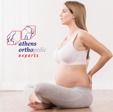Οσφυαλγία κατά την Εγκυμοσύνη